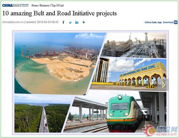 "▲中国日报 ""10 amazing Belt and Road Initiative projects""报道截图"